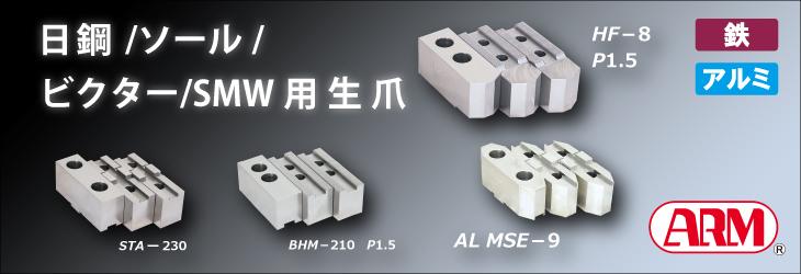 日鋼・ソール・ビクター・SMW用生爪(鉄製・アルミ製)