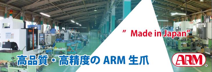 高品質・高精度の日本製・アーム生爪